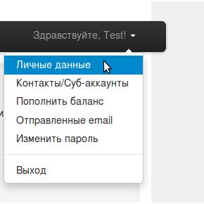 change_contact1