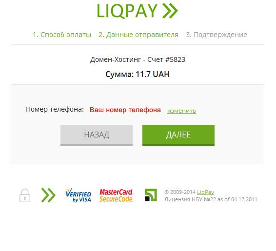schet_liqpay