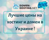 Domen-Hosting.net - Лучшие цены на хостинг и домены в Украине