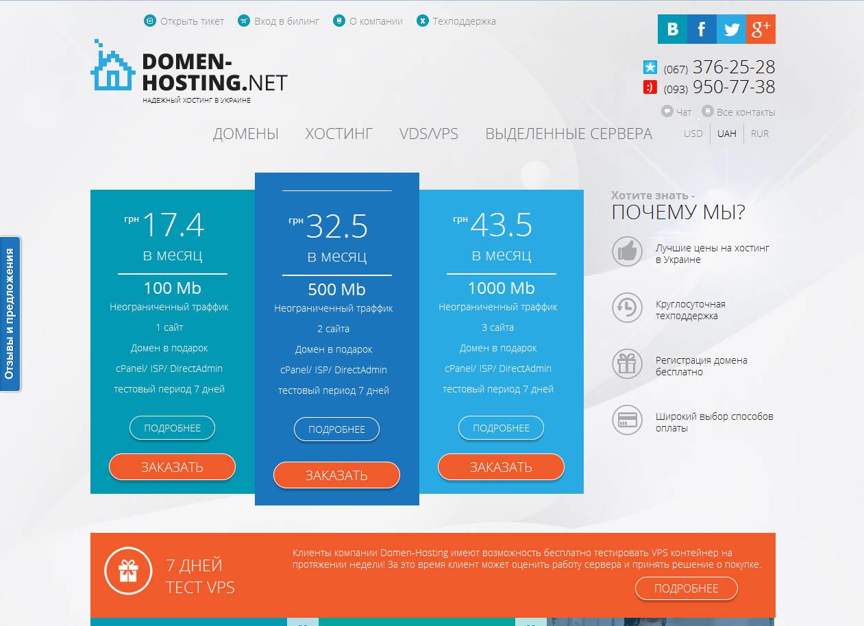domen-hosting