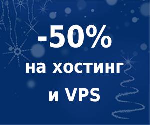 новогодняя акция: -50% на хостинг и VPS